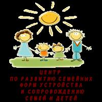 Центр по развитию семейных форм устройства и сопровождению семей и детей