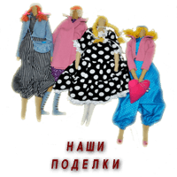 поделки