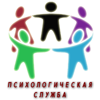 психологическая служба