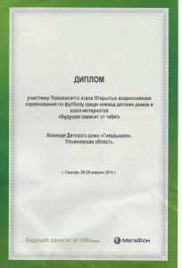диплом Самара Ульяновский детский дом Гнёздышко диплом Самара