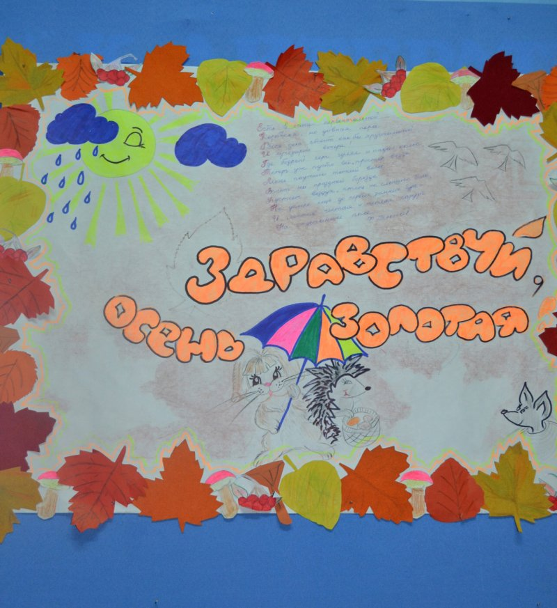 Плакат на тему золотая осень картинки