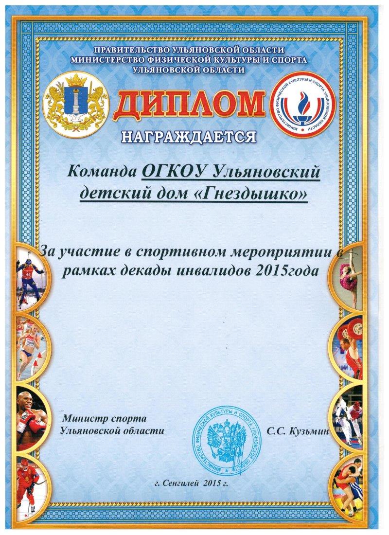диплом к декаде инвалидов 001