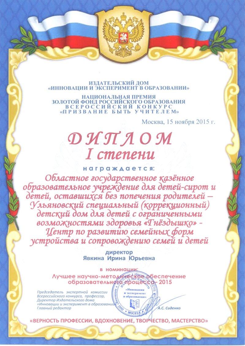 диплом - 0003