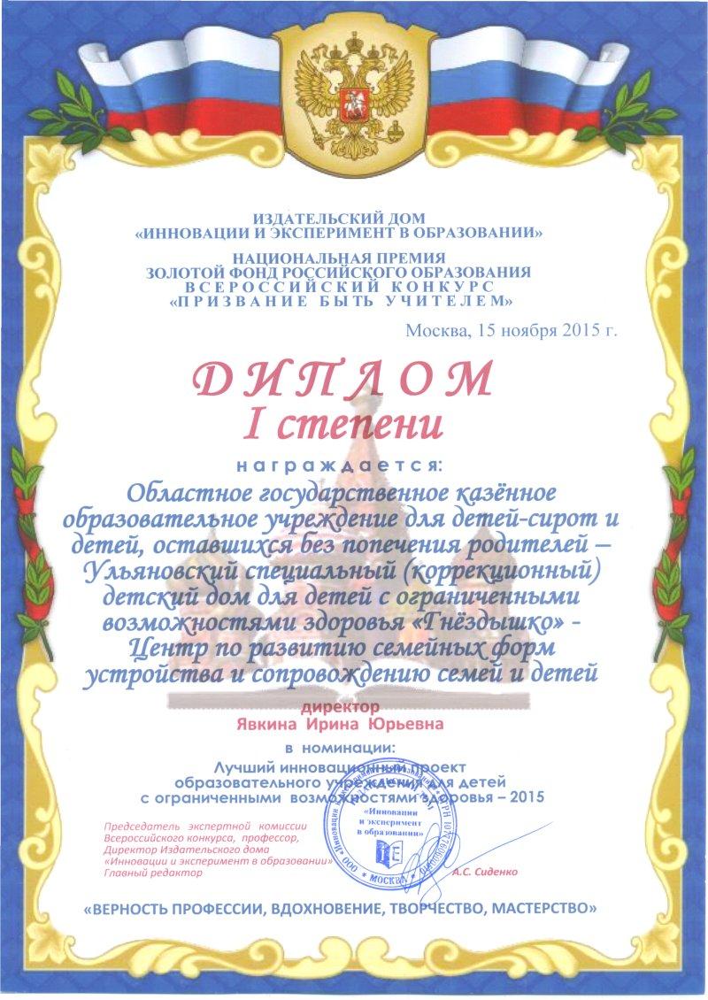 диплом - 0004