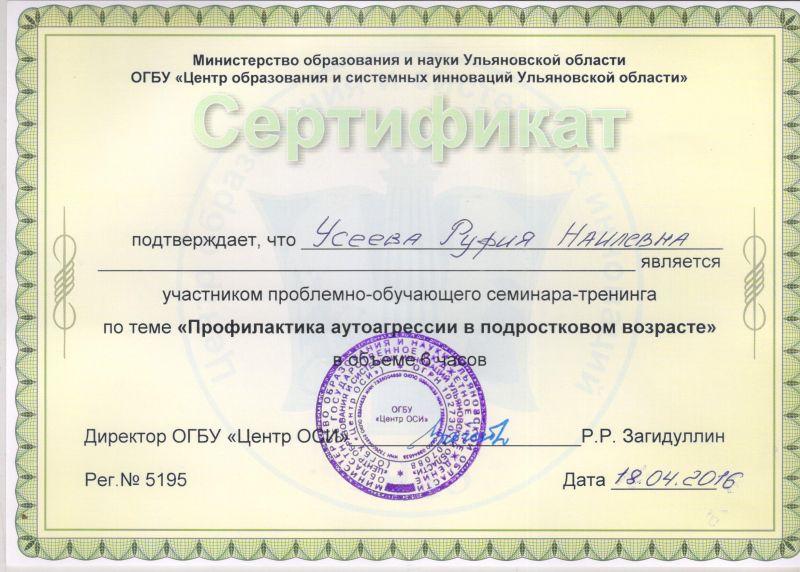 сертификат усеева 001
